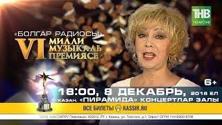 Гөлдания Хәйруллина. VI Милли музыкаль премия 2018 | ТНВ