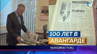 Демянской газете «Авангард» исполнилось 100 лет