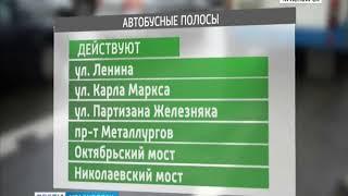 Утверден список дорог в Красноярске, где выделенные полосы для автобусов больше не действуют