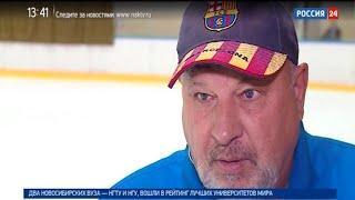 «Спортивная среда»: о развитии детского хоккея в Новосибирске