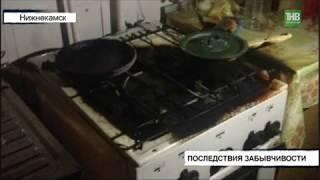 В Нижнекамске вспыхнул огонь из-за забытой на плите посуды с водой - ТНВ