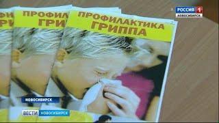В Новосибирской области врачи выявили три новых случая заболевания гриппом