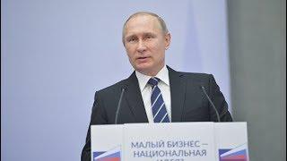 """Путин на пленарном заседании форума """"Малый бизнес - национальная идея"""". Полное видео"""
