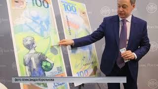 В России выпустили памятную банкноту, посвященную Чемпионату мира по футболу FIFA 2018
