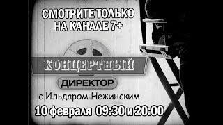 """Смотрите в программе """"Концертный директор"""" 10 февраля"""