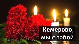 Специальный выпуск утренней программы, посвящённый трагедии в Кемерове
