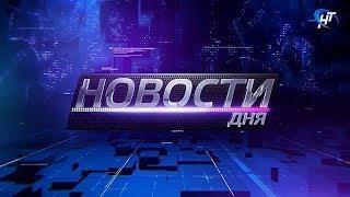 01.10.2018 Новости дня 17:00: Заправка на сжиженном газе, ретро-ралли, блошиный рынок