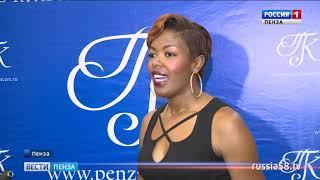 Американская певица из США собрала аншлаг в Пензе