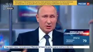 Путин о дорогих авиабилетах для дальневосточников | Новости сегодня | Происшествия | Масс Медиа