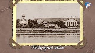 Новгородский фотоальбом. Новгородский манеж