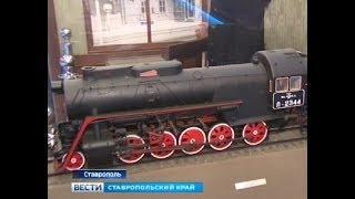 От первого паровоза до сапсана. Поезд-музей в Ставрополе