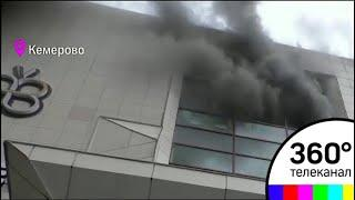 Трагедия в Кемерове: более 10 человек числятся пропавшими без вести