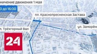 Перекрытия в Москве на 1 мая: где закрывают проезд для транспорта - Россия 24