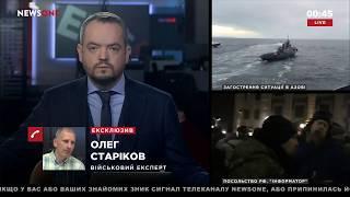 Стариков: действия РФ в Азовском море приводят к экономическому ущербу Украины 26.11.18