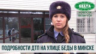 Подробности ДТП на улице Беды в Минске