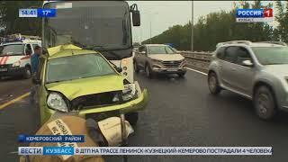 Стали известны подробности жесткого ДТП с автобусом в Кузбассе
