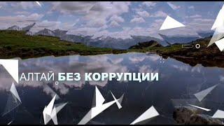 «Алтай без коррупции»: программа-победитель Всероссийского конкурса «СМИ против коррупции»