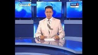 Вести Бурятия. 10-00 (на бурятском языке). Эфир от 28.06.2018