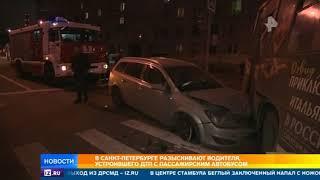В Петербурге разыскивают водителя, устроившего ДТП с пассажирским автобусом