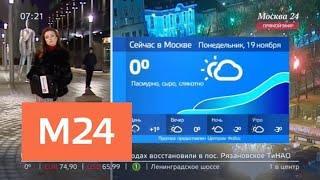 """""""Утро"""": облачная погода ожидается в столице 19 ноября - Москва 24"""