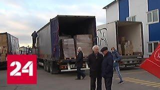 75-й гуманитарный конвой отправился в Донбасс - Россия 24