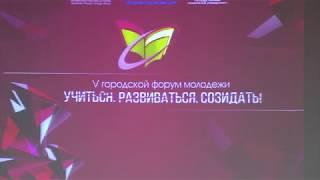 В Омске состоялся пятый молодёжный форум