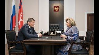 Омбудсмен Татьяна Москалькова отметила позитивные изменения в Волгоградской области