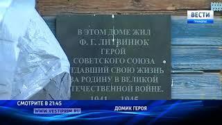 «Вести: Приморье»: В крае возбудили уголовное дело по факту незаконной реконструкции здания