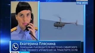По факту падения вертолета Robinson в Бодайбинском районе возбуждено уголовное дело