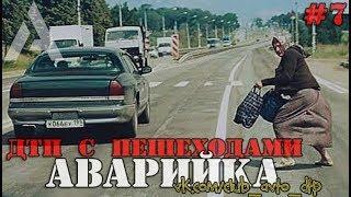 Сбитые пешеходы ДТП Смерть на дороге 2018 #7