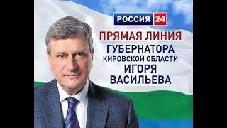 Прямая линия Губернатора Кировской области Игоря Васильева 18 октября 2018г. (ГТРК Вятка)