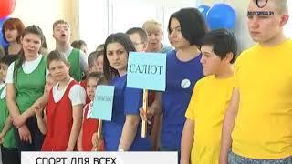 Соревнования среди людей с интеллектуальными нарушениями стартовали в Белгороде