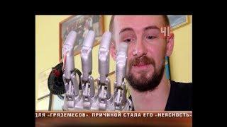 Рука как у робота