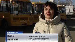 Ярославская область получила новые школьные автобусы