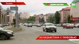 Из Казахстана с любовью - ТНВ