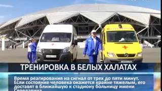 "Тренировка медицинской команды ЧМ-2018 прошла на стадионе ""Самара Арена"""
