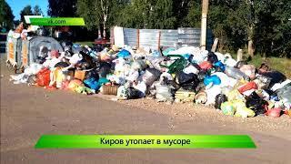 ИКГ Еще очень много мусора #2