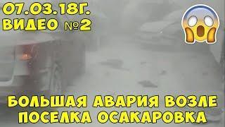Большая авария возле поселка Осакаровка! 07.03.18! Массовое ДТП! Астана-Караганда!