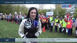 Пермь. Вести-Спорт 03.10.2018