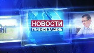 НОВОСТИ от 11.07.2018 с Ольгой Поповой