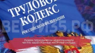 Кирилловские коммунальщики обманывали своих же работников