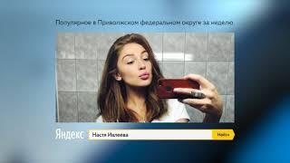 ТОП-5 запросов в поисковой системе Яндекс: 23-30 августа