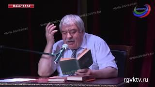 В Доме поэзии вспоминали переводчиков стихов Расула Гамзатова