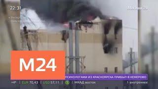 Пожар в кемеровском торговом центре локализован - Москва 24