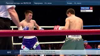 В Перми прошёл матч по боксу между сборными России и Казахстана