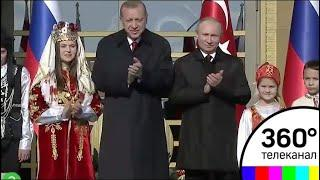 Двухдневный визит Путина в Турцию