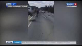 Видео последствий ДТП на кузбасской трассе, в котором погибли три человека
