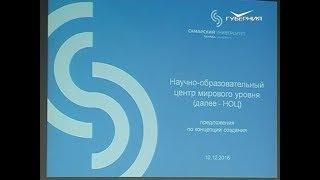 Научно-образовательный центр мирового уровня может появиться на территории Самарской области