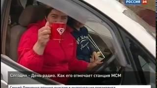 Праздник со вкусом кофе. В Иркутске отметили День радио