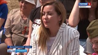 Вести Смоленск_11-20_05.09.2018